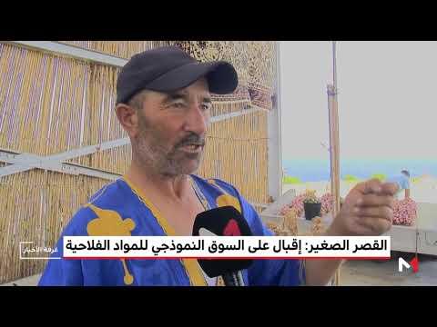 فلاحون مغاربة يعرضون محاصيلهم للبيع من دون وسيط بسوق القرب في القصر الصغير
