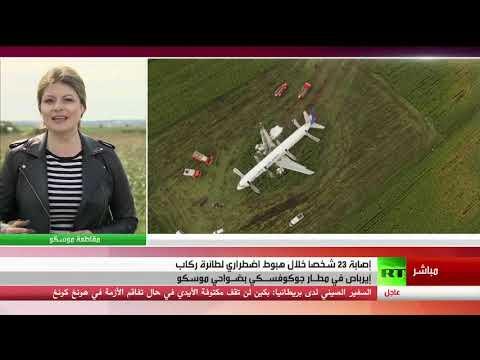طائرة ركّاب روسية تنجو مِن كارثة تحطّم