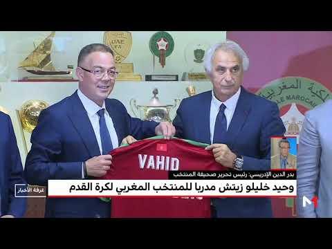 شاهد بدر الدين الإدريسي يعلق على تعيين خليلوزيتش مدربًا للمغرب
