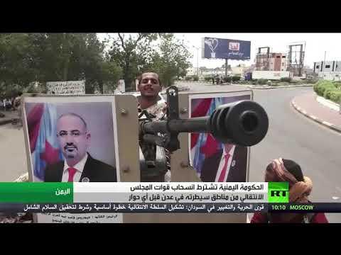 شاهد انسحاب قوات المجلس الانتقالي الجنوبي من عدن