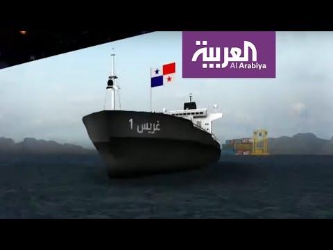 القصة الكاملة لاحتجاز الناقلة الإيرانية بسبب عدم اتباعها قواعد الملاحة الدولية