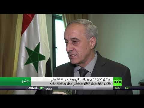 شاهد دمشق تعلن فتح ممر إنساني في ريف حماة الشمالي