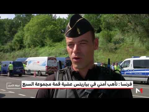 المخاوف الأمنية تجبر فرنسا على الرفع من الحذر