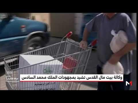 وكالة بيت مال القدس تصدر تقريرًا يرصد جهود الملك محمد السادس