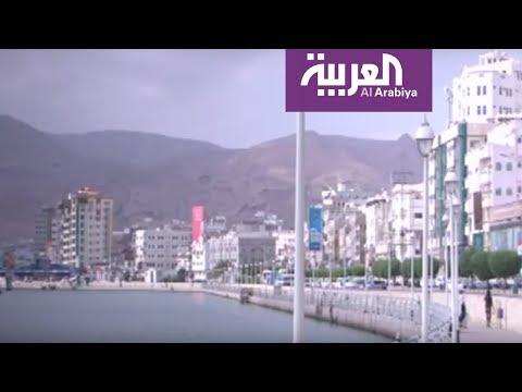 شاهد تكرار سيناريو عدن يقلق أهالي جنوب وشرق اليمن