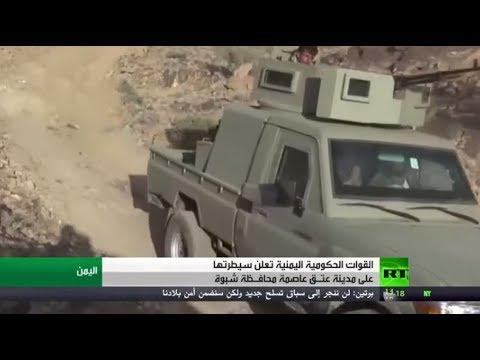 شاهد الحكومة اليمنية تدعو القوى في شبوة للوحدة وتعلن إحكام السيطرة على عتق