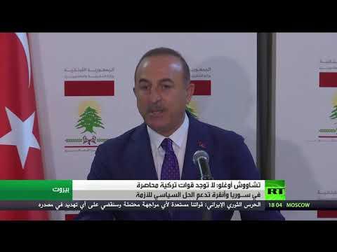 شاهد تشاووش أوغلو يعلن عدم وجود قوات تركية محاصرة في سورية