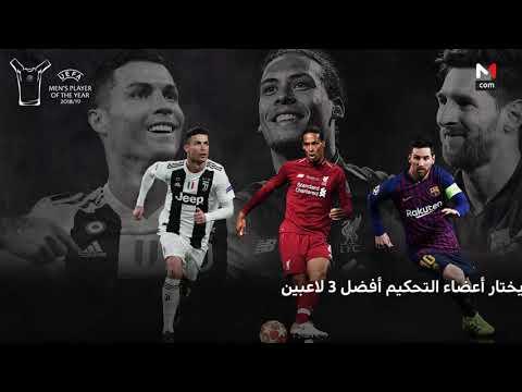 طريقة اختيار القائمة النهائية لأفضل لاعبي أوروبا