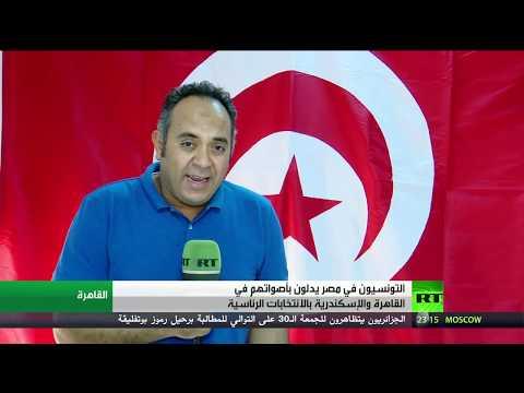 التونسيون في مصر يدلون بأصواتهم في الانتخابات الرئاسية