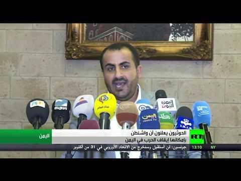 الحوثيون ينفون انخراطهم في محادثات مع الجانب الأميركي