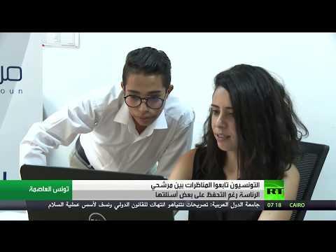 أصداء المناظرات بين المرشحين في تونس تلقى ارتياحًا واسعًا