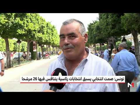 شاهد صمت انتخابي يسبق انتخابات رئاسية يتنافس فيها 26 مرشحًا في تونس