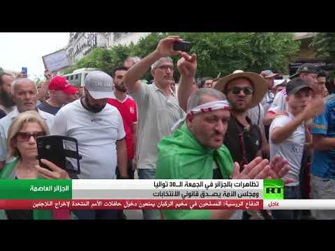 تظاهرات في الجزائر للأسبوع الـ30 على التوالي تطالب برحيل رموز العهدة السابقة