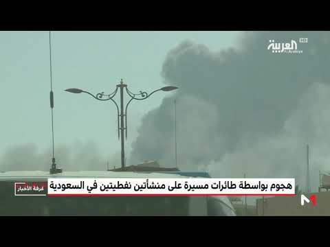 هجوم بواسطة طائرات مسيرة على منشأتين نفطيتين في السعودية