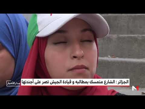 الشارع متمسك بمطالبه وقيادة الجيش تصر على أجندتها في الجزائر