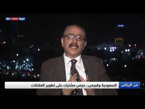 شاهد السعودية وقبرص فصل جديد في علاقات متينة