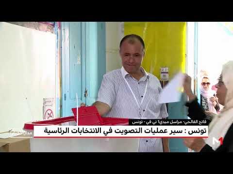 شاهد رصد أجواء عملية الاقتراع للانتخابات الرئاسية في تونس