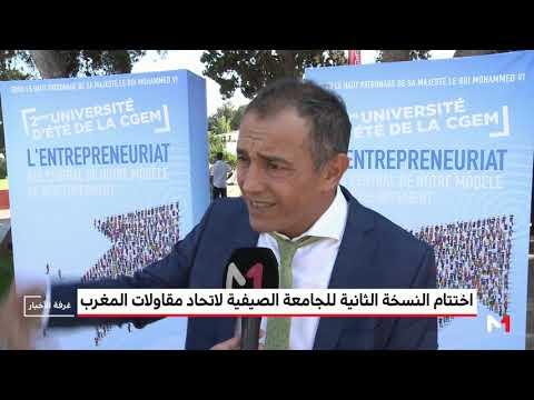اختتام النسخة الثانية للجامعة الصيفية لاتحاد مقاولات المغرب