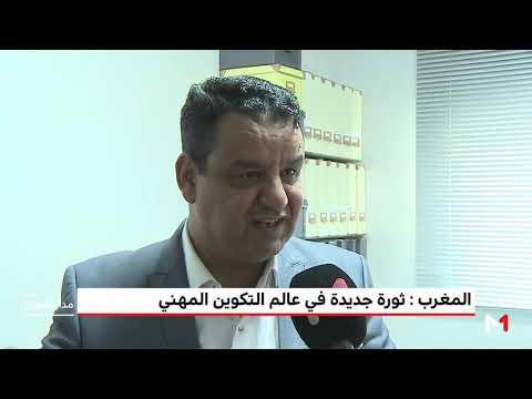 ثورة جديدة في عالم التكوين المهني في المغرب