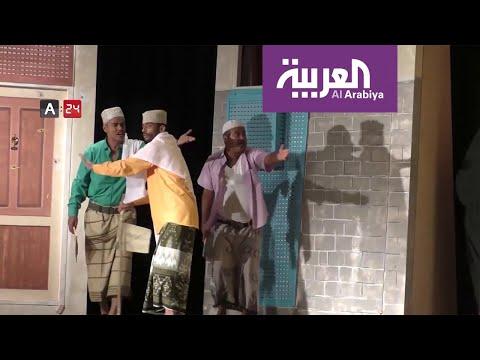 المسرح في عدن يتحدى الصعاب