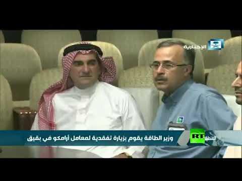 شاهد وزير الطاقة السعودي يتفقّد معامل أرامكو في بقيق