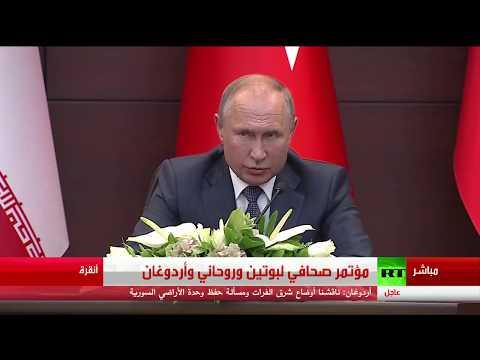 شاهد بوتين يستشهد بآيات من القرآن ردًّا على سؤال بشأن أرامكو