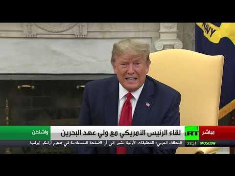 ترامب يستقبل ولي العهد البحرين