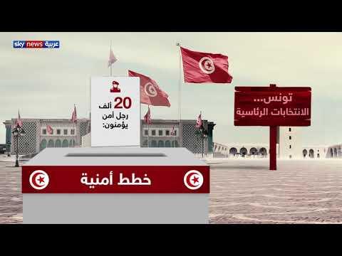 الخطط الأمنية خلال انتخابات تونس الرئاسية
