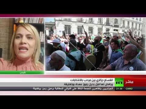 الجزائر تشهد انقسامًا حادًا بين مُرحب ورافض لإجراء الانتخابات