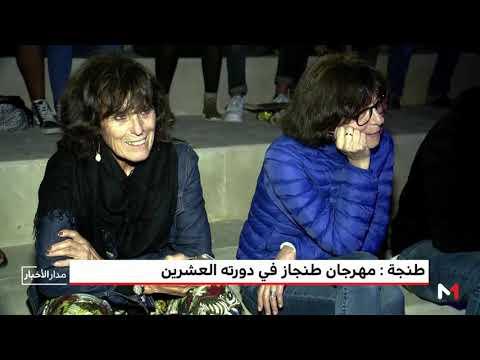 شاهد طنجة تستضيف فعاليات مهرجان طنجاز في دورته العشرين