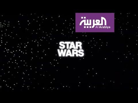 افتتاح معرض حرب النجوم بعد 40 سنة على عرضه أول مرة