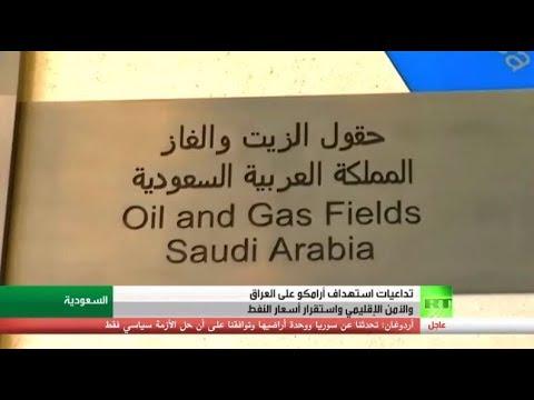 أميركا تؤكد عدم استخدام أراضي العراق لتنفيذ هجوم أرامكو