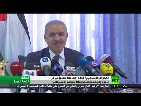 الحكومة الفلسطينية تعقد اجتماعها فى الأغوار بعد تهديد نتنياهو بضمها