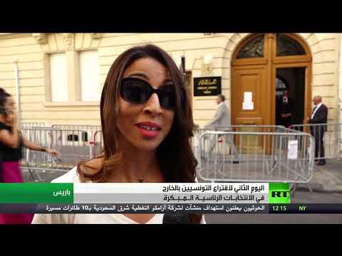 التونسيون يصوتون في باريس لاختيار رئيسهم