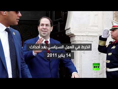 يوسف الشاهد مرشح تحيا تونس لاختيار رئيس جديد للبلاد