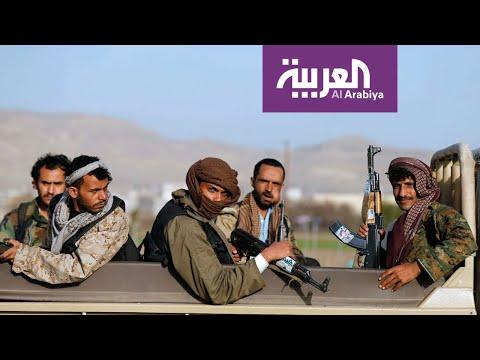 شاهد أبرز انتهاكات الحوثيين لاتفاق السويد في اليمن