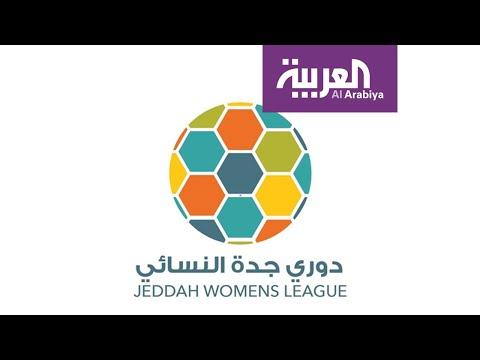 شاهد الفيفا تحتفي بأول دوري لكرة القدم النسائية في السعودية