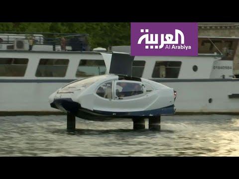 شاهد القارب الطائر وسيلة نقلة جديدة في العاصمة الفرنسية