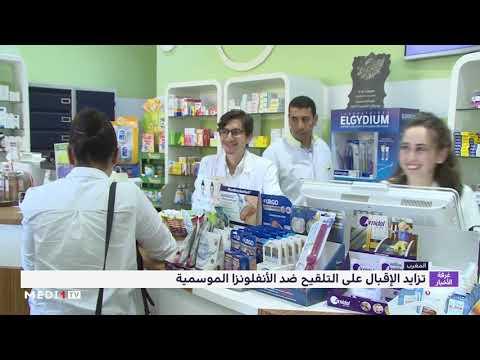 شاهد تزايد الإقبلال على التلقيح ضد الأنفلونزا الموسمية في المغرب