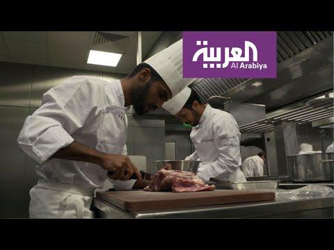 شاهد 24 طالبًا وطالبة من محافظة العلا السعودية يتدربون على الطهي في باريس