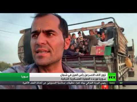 شاهد نزوح آلاف الأسر من رأس العين في شمال سورية
