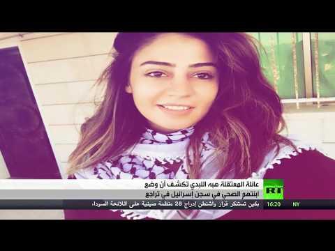 عائلة المعتقلة الأردنية هبة اللبدي تُطالب بالإفراج عن ابنتها