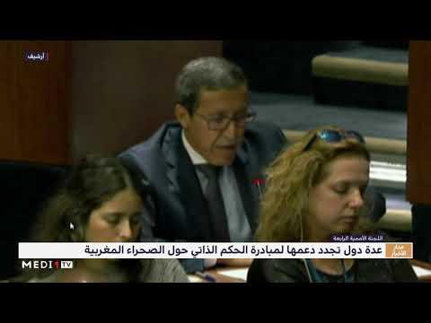 عدة دول تجدد دعمها لمبادرة الحكم الذاتي في الصحراء المغربية