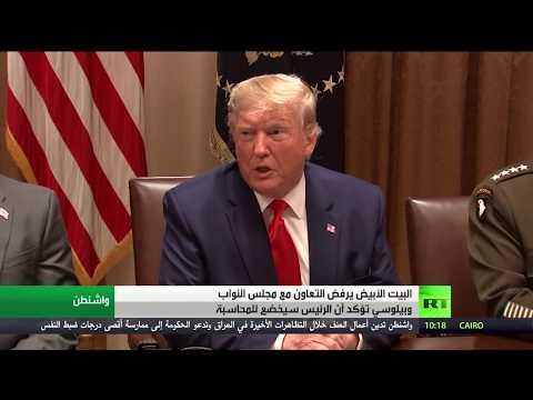 البيت الأبيض يرفض التعاون بتحقيقات ترامب