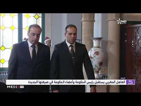 العاهل المغربي يستقبل رئيس الحكومة وأعضاء الحكومة في صيغتها الجديدة