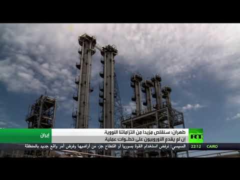 طهران تهدد بتقليص مزيد من التزاماتها النووية