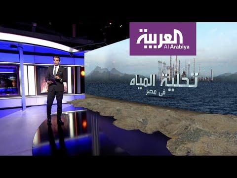 شاهد مصر تستعد لمواجهة أي نقص في مياه النيل ببناء محطات للتحلية