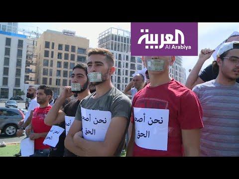 استدعاء عدد من اللبنانيين الذين شاركوا في تظاهرة ضد الوضع الاقتصادي