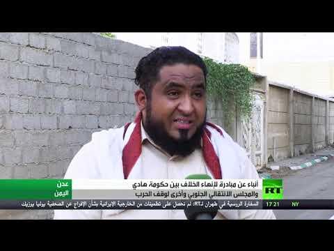 دبلوماسيون يؤكدون أن الرياض تدرس وقف النار في اليمن