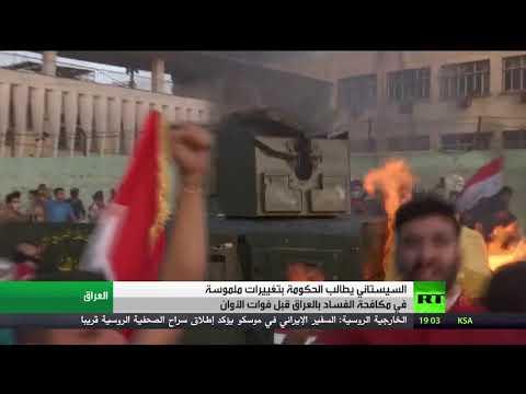 علي السيستاني يدعو حكومة العراق بإجراء تغييرات ملموسة في مكافحة الفساد